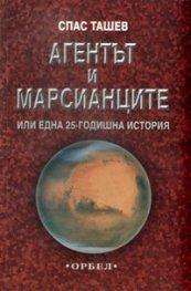 Агентът и марсианците или една 25-годишна история