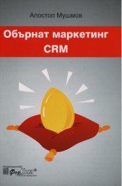 Обърнат маркетинг CRM