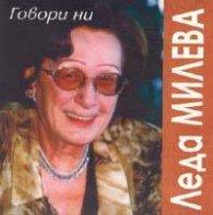 Говори ни Леда Милева CD