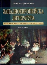 Западноевропейска литература Ч.5: Големите френски реалисти от XIX век