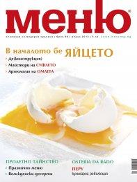 Меню; Бр.66/ Април 2013