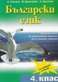 *Български език 4 кл. Да пишем вярно, да преразказваме правилно, да съчиняваме свободно. За добрия ученик