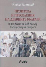 Произход и преселения на древните българи (в търсене на нов поглед върху стария въпрос)