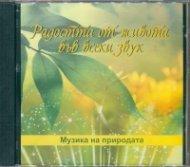 Радостта от живота във всеки звук CD