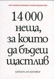 14 000 неща, за които да бъдеш щастлив