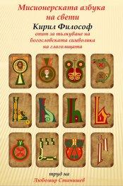 Мисионерската азбука на свети Кирил Философ. Опит за тълкуване на богословската символика на глаголицата