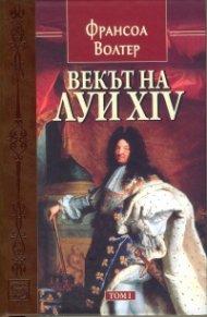 Векът на Луи XIV том 1.
