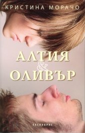 Алтия & Оливър