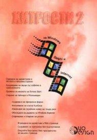 Хитрости 2 за Windows, Delphi и Internet/старо/