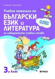 Учебно помагало по Български език и литература за 3 клас. За ИУЧ - по новата програма    )