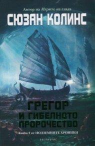 Грегор и гибелното пророчество Кн.2 от Подземните хроники