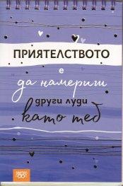 Книжка за щастливи дни със спирала: Приятелството е да намериш други луди като теб