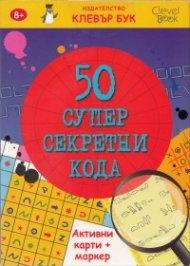 50 супер секретни кода/ Активни карти + маркер