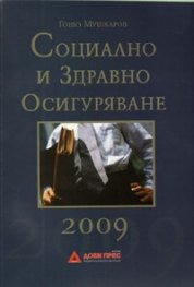Социално и здравно осигуряване 2009