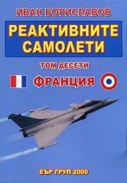 Реактивните самолети Т.10: Самолети на Франция Ч.2