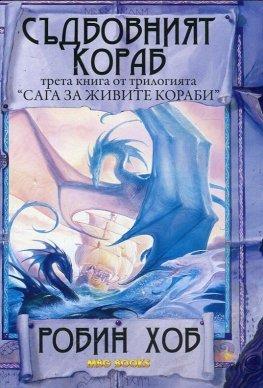 """Съдбовният кораб Кн.3 от трилогията """"Сага за живите кораби"""""""