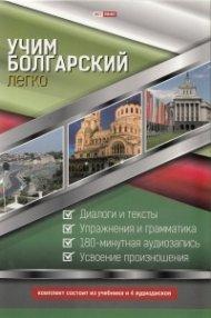 Учим болгарский легко. Комплект из учебника и 4 аудисков