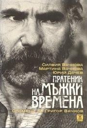 Пратеник на мъжки времена. Спомени за Григор Вачков