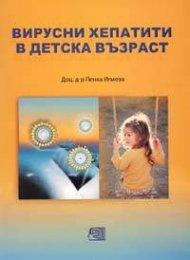 Вирусни хепатити в детска възраст