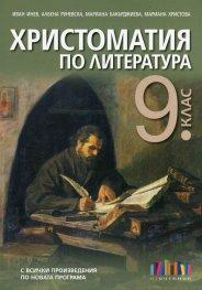 Христоматия по литература 9 клас