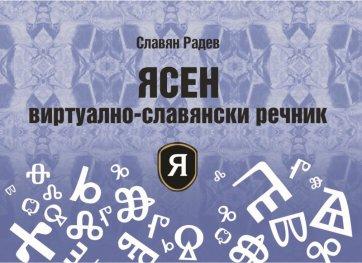 ЯСЕН виртуално-славянски речник