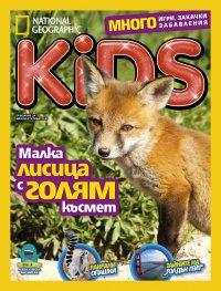 National Geographic KIDS България Февруари/2018