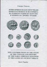 Нови приноси към проучване монетосеченето и историята на ранното Одриско царство и земите на Древна Тракия