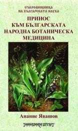 Принос към българската народна ботаническа медицина