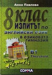 8 клас. Изпитът по английски език в езиковата гимназия B1 Threshold