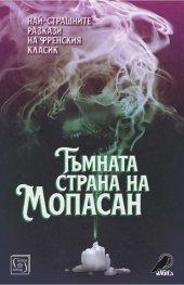 Тъмната страна на Мопасан (Най-страшните разкази на френския класик)