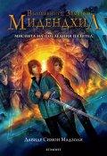 Вълшебните земи на Мидендхил Кн.1: Мисията на последния пазител