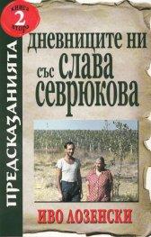 Дневниците ни със Слава Севрюкова Кн.2