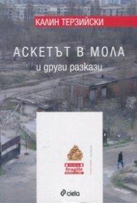 Аскетът в Мола и други разкази