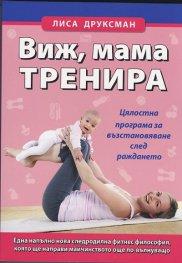 Виж, мама тренира. Цялостна програма за възстановяване след раждането