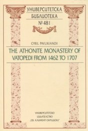The Athonite Monastery of Vatopedi from 1462 to 1707. The Archive Evidence