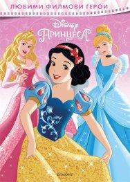 Любими филмови герои: Disney Принцеса