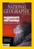 National Geographic 6/2013