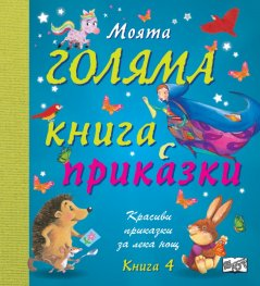 Моята голяма книга с приказки (Красиви приказки за лека нощ) Кн.4