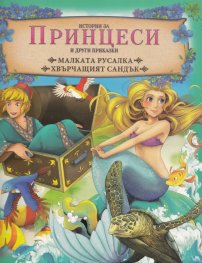 Истории за принцеси и други приказки: Малката русалка. Хвърчащият сандък