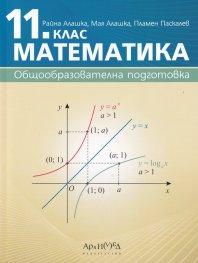 Математика 11 клас Общообразователна подготовка