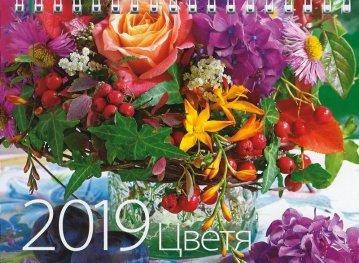 "КАЛЕНДАР 2019 ПИРАМИДА 17/12см.16л. ""ЦВЕТЯ"""