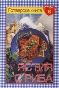 Готварска книга 6: Ястия с риба