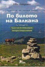 По билото на Балкана. Пътеводитевл (Част I от Е-3 в България: Западна Стара планина)