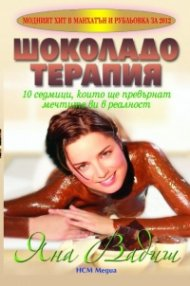 Шоколадотерапия
