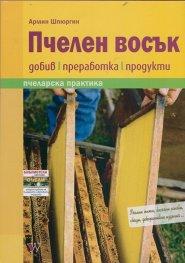 Пчелен восък: добив, преработка продукти (Пчеларска практика)