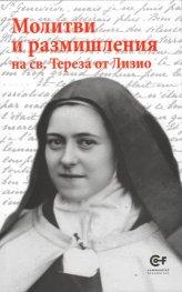 Молитви и размишления на св. Тереза от Лизио