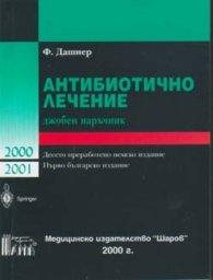 Антибиотично лечение/джобен наръчник
