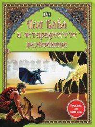 Али Баба и четиридесетте разбойници (Приказки от 1001 нощ)