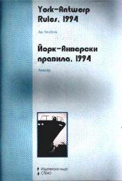 Йорк-Анверски правила, 1994/анализ