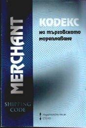 Кодекс на търговското мореплаване